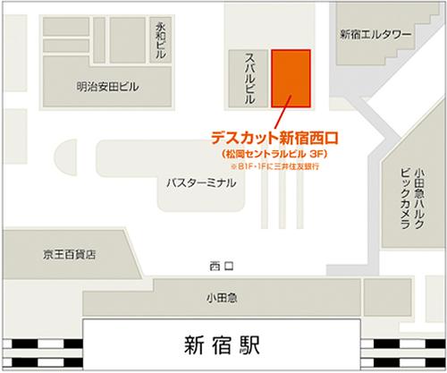 デスカット新宿西口店