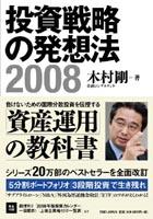 木村剛「投資戦略の発想法2008