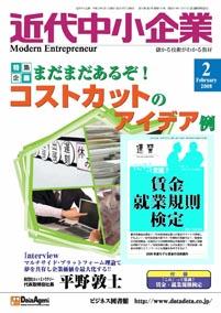 近代中小企業2008年2月号