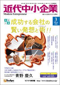近代中小企業2008年3月号