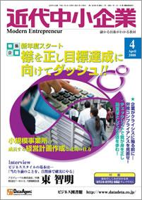 近代中小企業2008年4月号