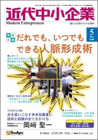 近代中小企業2008年5月号