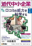 近代中小企業2008年7月号