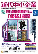 近代中小企業2008年9月号