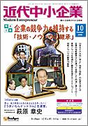 近代中小企業2008年10月号