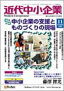 近代中小企業2008年11月号