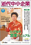 近代中小企業2009年1月号